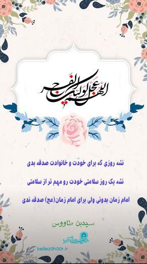 39 emam zaman - چگونه منتظر خوبی برای امام زمان(عج) باشیم