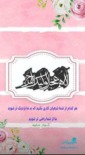 45 emam zaman - چگونه منتظر خوبی برای امام زمان(عج) باشیم