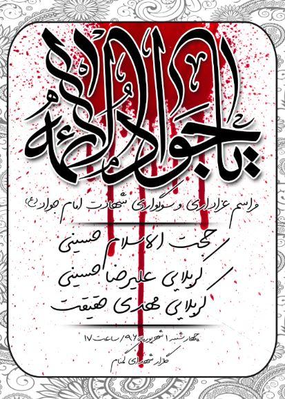 emam javad2 - تراکت خام شهادت امام جواد(ع)