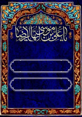 emam reza 1 - تراکت خام تولد امام رضا(ع)