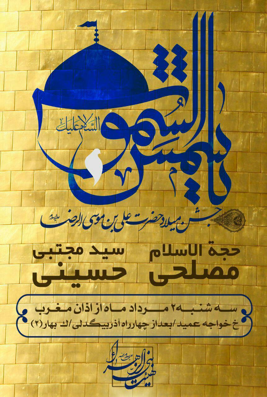 photo 2018 07 22 21 16 43 - تراکت خام تولد امام رضا(ع)