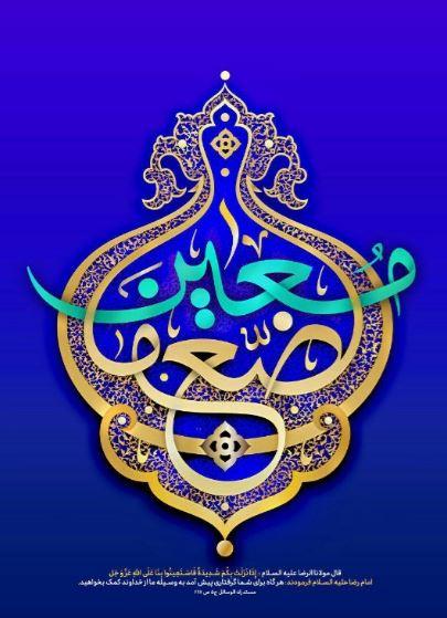 photo 2018 07 24 22 58 25 - مسابقه مهر امام رضا(ع)