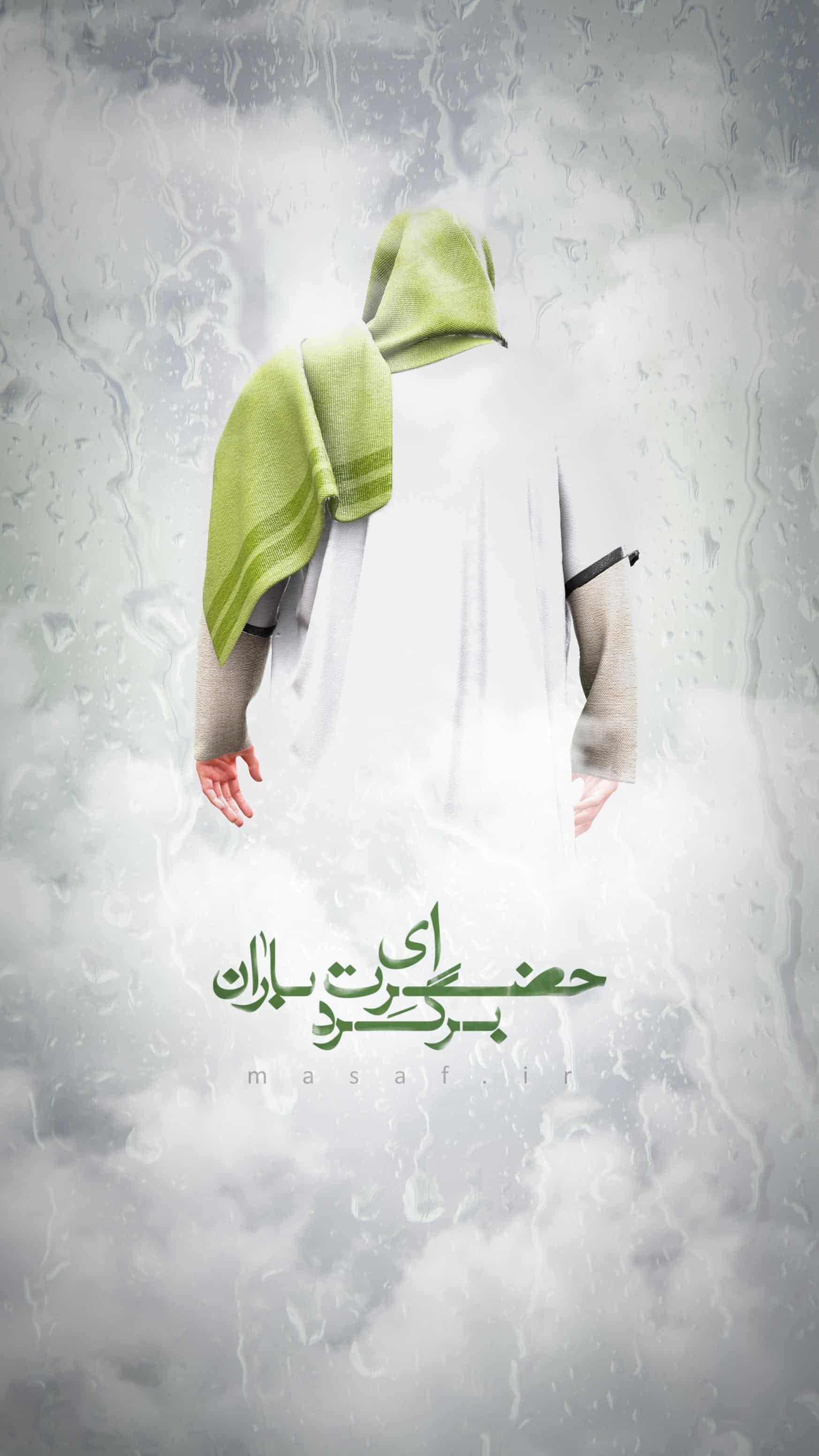 10531503772996278481 - امام زمان(عج) و روز قیامت