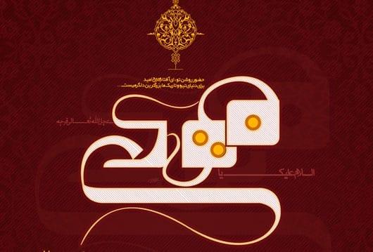 1762434123 samatak com - داستان عبدالحمید قزوینی و امام زمان(عج)