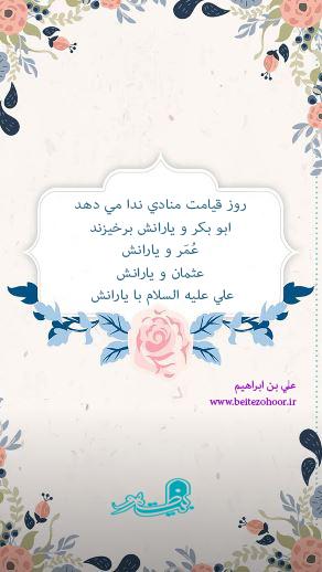 29 1 - امام زمان(عج) و روز قیامت