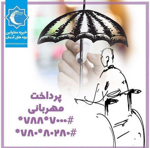 bachehayeaseman kamran - ادرس تمام خیریه های ایران