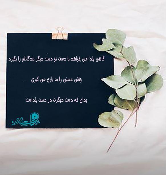 ادرس تمام خیریه های ایران