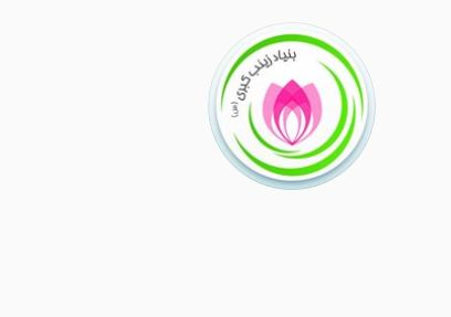 bonyadzeynab - ادرس تمام خیریه های ایران