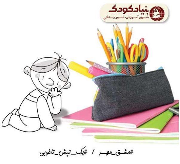 child foundation - ادرس تمام خیریه های ایران