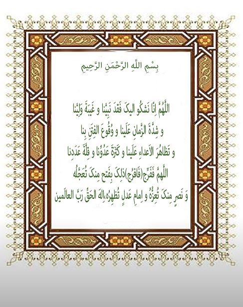 doaye zamane gheybat - دعای سفارش شده در زمان غیبت