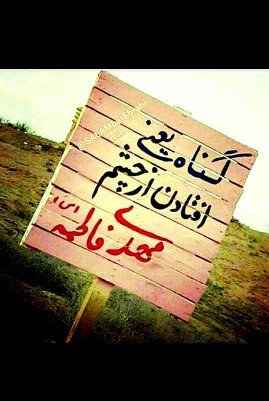 gonah zohoor porseman2 - ایا برای ظهور امام زمان(عج) باید گناه کنیم