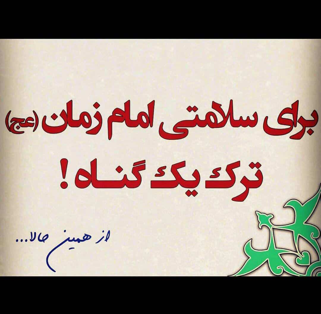 gonah zohoor porseman3 - ایا برای ظهور امام زمان(عج) باید گناه کنیم