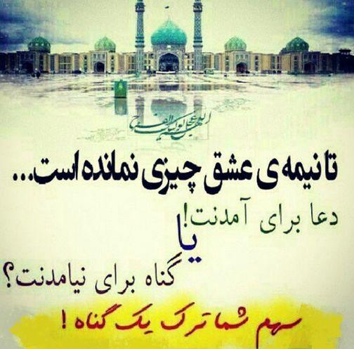 gonah zohoor porseman4 - ایا برای ظهور امام زمان(عج) باید گناه کنیم