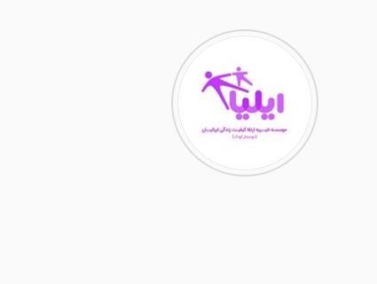 iliacharity official - ادرس تمام خیریه های ایران