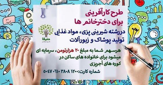 jahadi hanifa - ادرس تمام خیریه های ایران