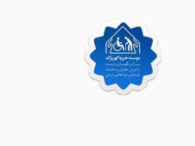kahrizakcharity - ادرس تمام خیریه های ایران
