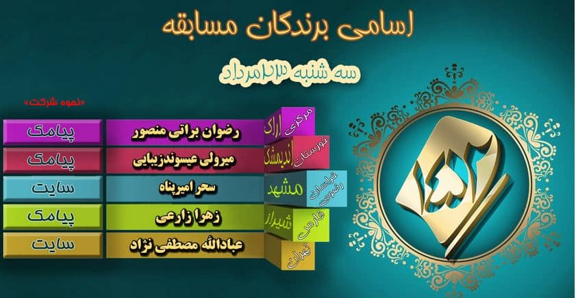 m 1 n - مسابقه قرانی-کلمه (زلزال) در قرآن کریم به کدام واقعه اشاره دارد