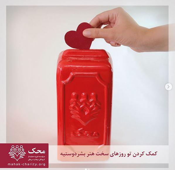 mahakcharity - ادرس تمام خیریه های ایران
