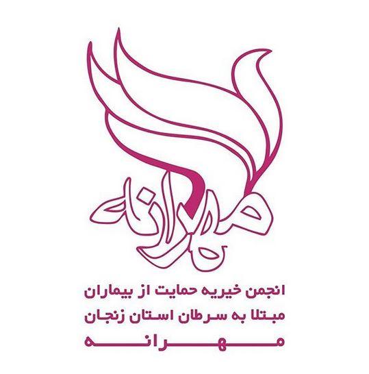 mehranehcharity - ادرس تمام خیریه های ایران
