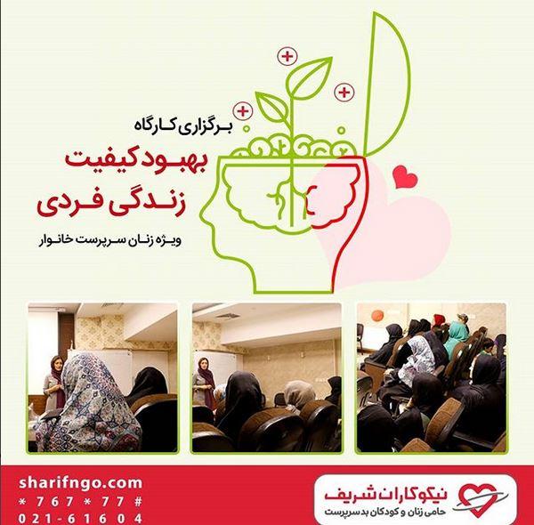 nikookaransharif - ادرس تمام خیریه های ایران