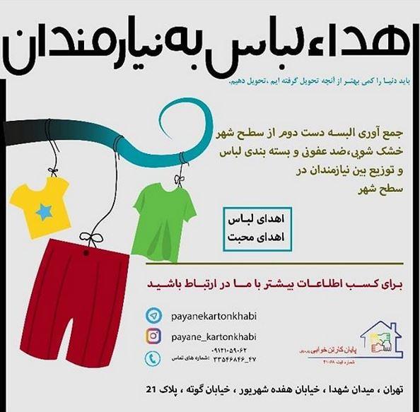 payane kartonkhabi - ادرس تمام خیریه های ایران
