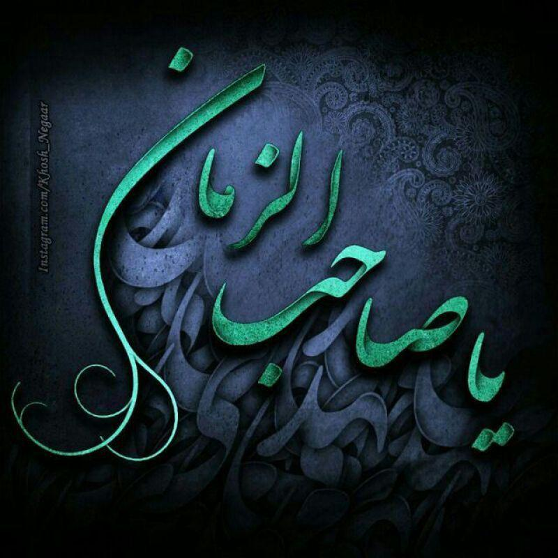 دعایی که امام زمان(عج) برای برطرف شدن مشکلات شدید آموختند