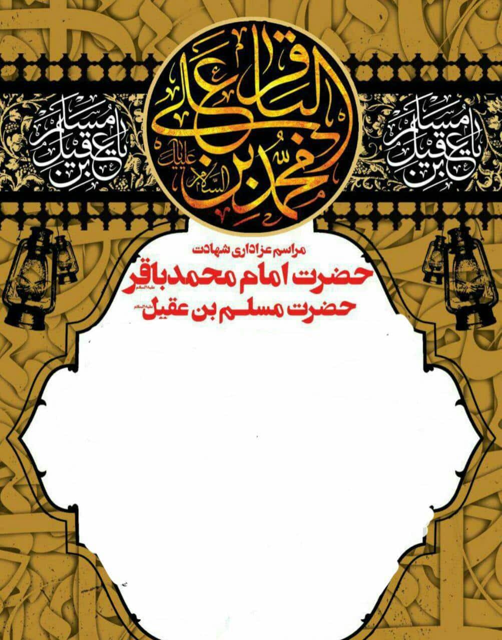 photo 2018 08 17 16 25 09 - تراکت خام شهادت امام محمد باقر(ع)