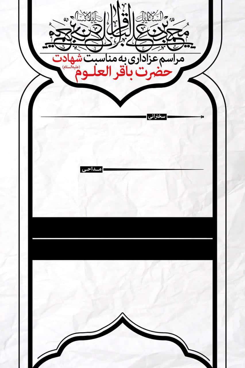 photo 2018 08 17 16 25 15 - تراکت خام شهادت امام محمد باقر(ع)