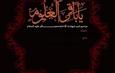 تراکت خام شهادت امام محمد باقر(ع)