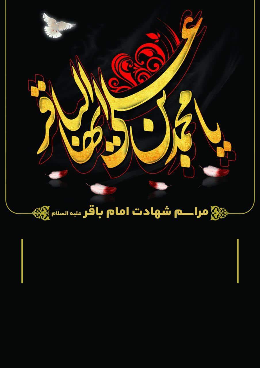 photo 2018 08 17 16 36 13 - تراکت خام شهادت امام محمد باقر(ع)