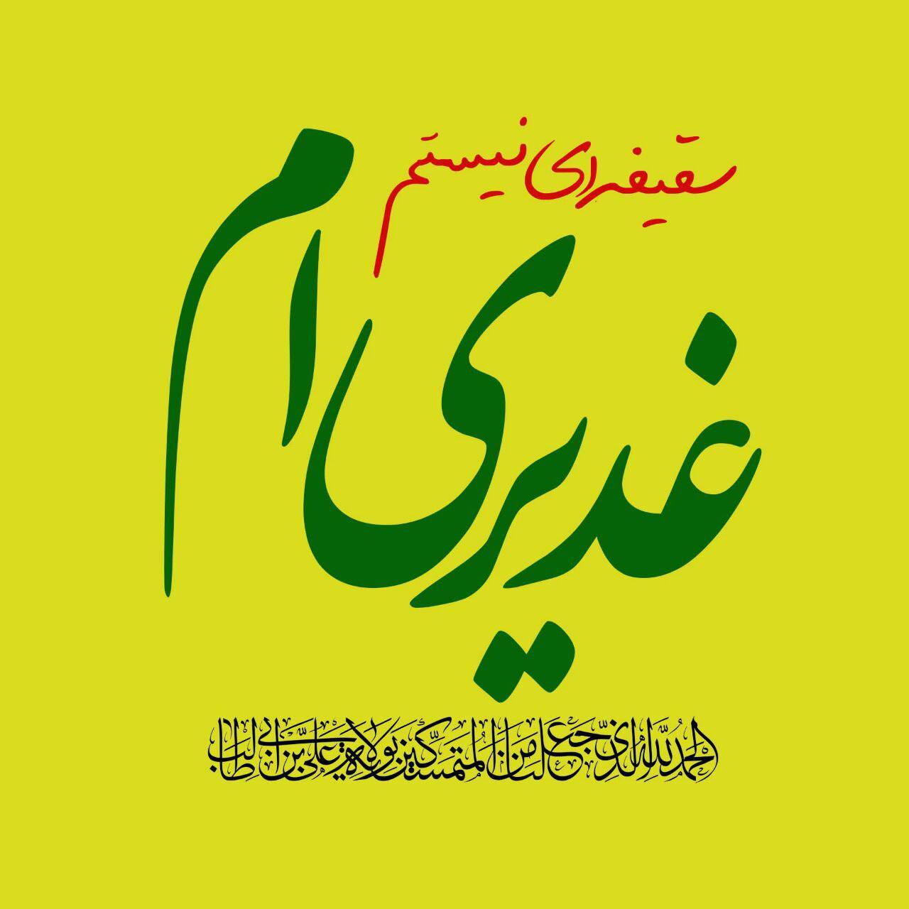 photo 2018 08 22 14 02 44 - عکس پروفایل عید غدیر