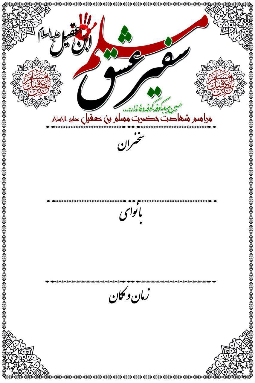 photo 2018 08 22 14 38 31 - تراکت خام ایام مسلمیه