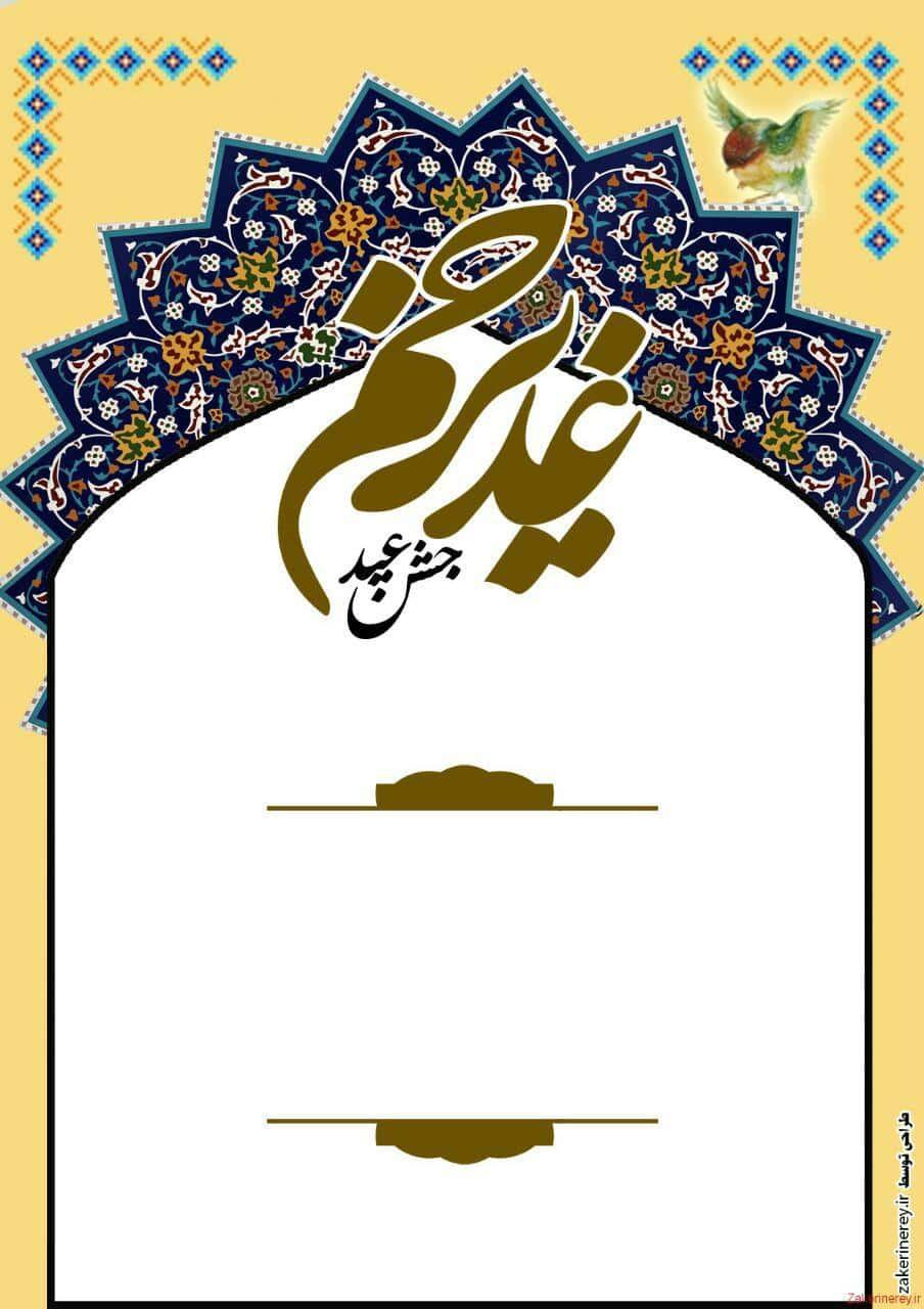 photo 2018 08 30 01 06 39 - تراکت خام عید غدیر