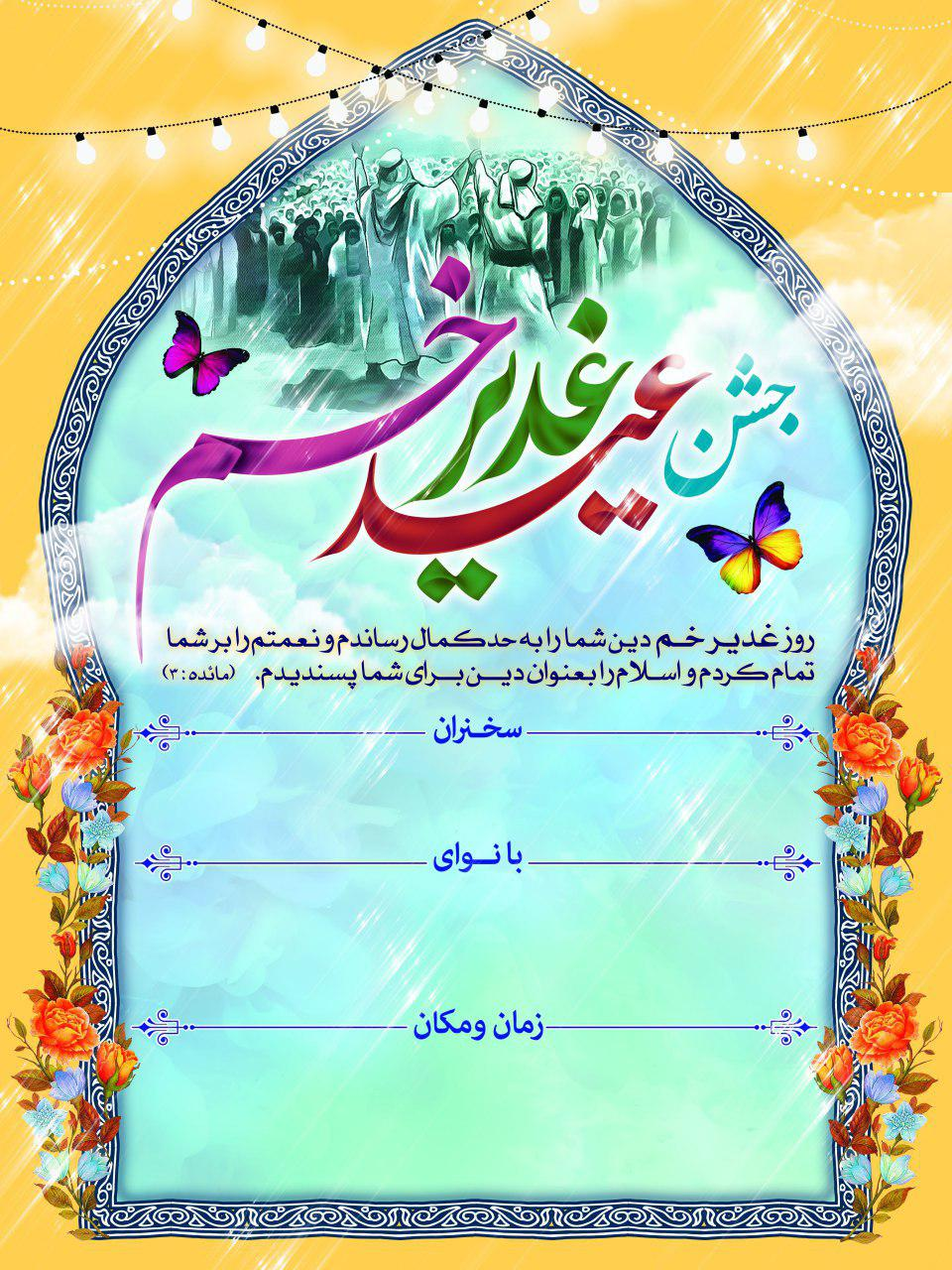 photo 2018 08 30 01 06 48 - تراکت خام عید غدیر