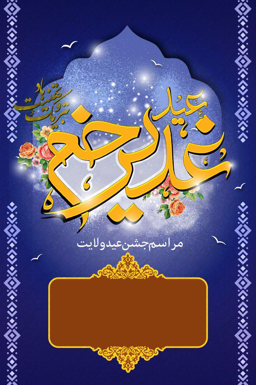 photo 2018 08 30 01 06 51 - تراکت خام عید غدیر