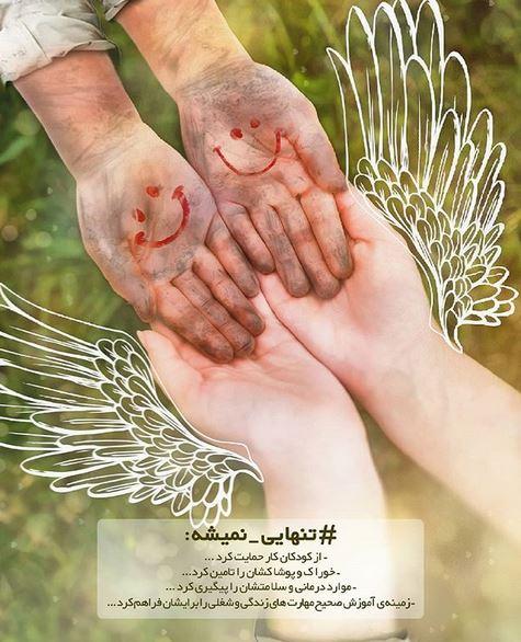 sobherouyesh1 - ادرس تمام خیریه های ایران