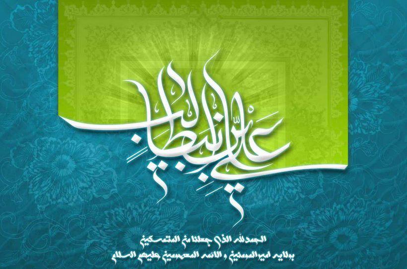 محبت علی(ع) دوری از جهنم و نشانه حلال زادگی