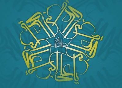 121212 - محبت علی(ع) دوری از جهنم و نشانه حلال زادگی