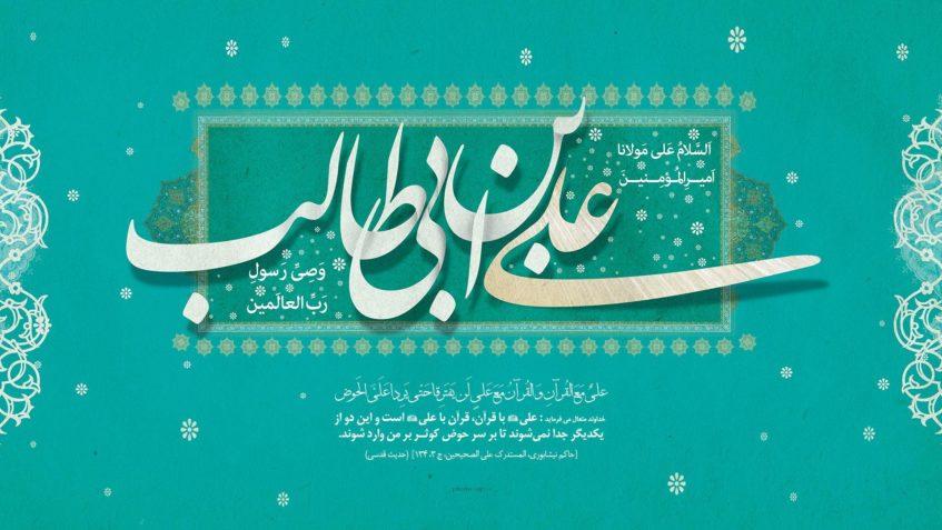 12124 - محبت علی(ع) دوری از جهنم و نشانه حلال زادگی