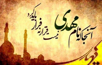 عرفات محل حضور امام زمان(عج) و اولياي الهی