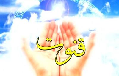 چه دعایی در قنوت نماز بخوانیم