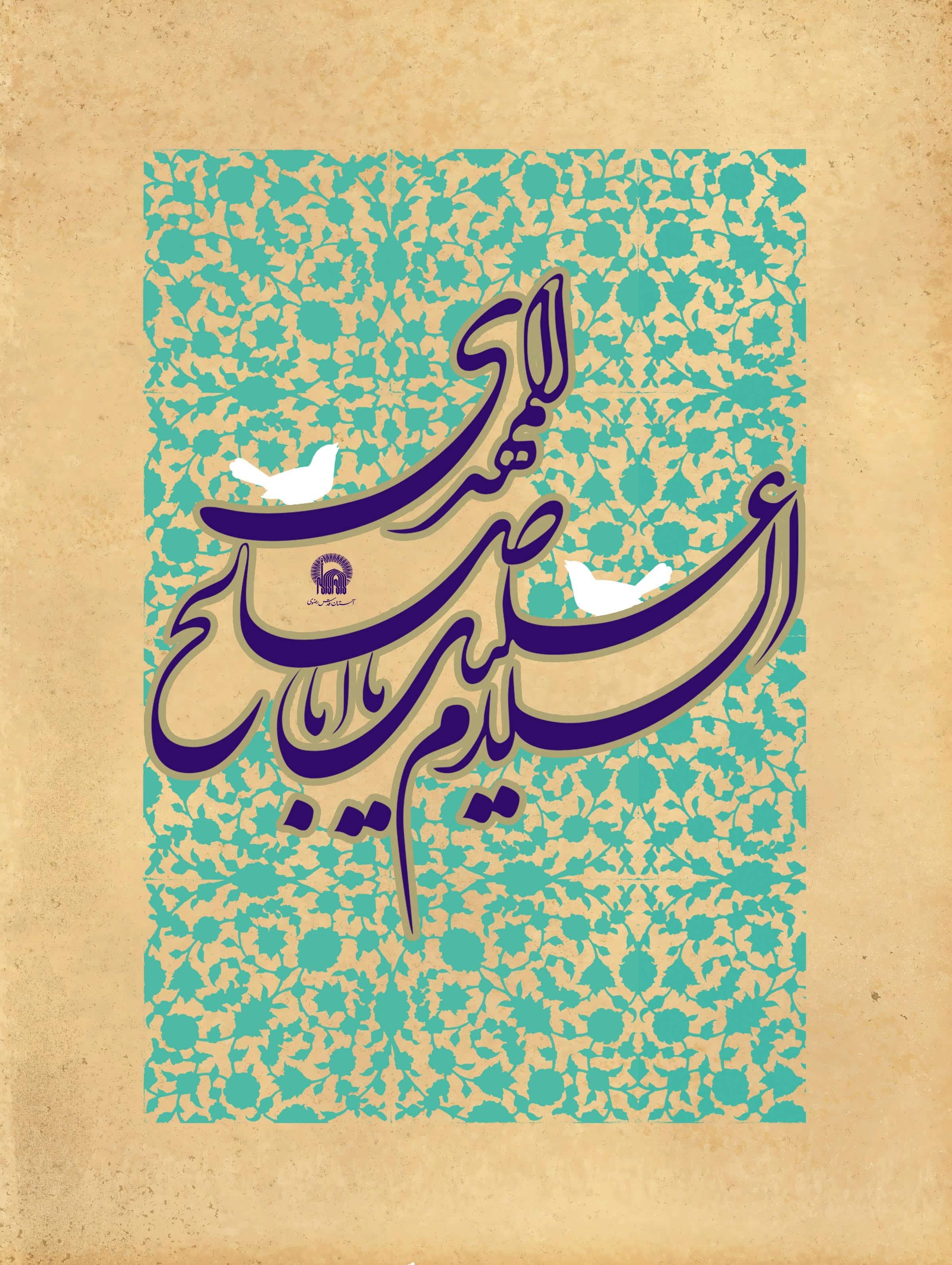 21212 - لقب اباصالح حضرت مهدی(عج)