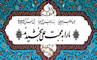 23444 - محبت علی(ع) دوری از جهنم و نشانه حلال زادگی