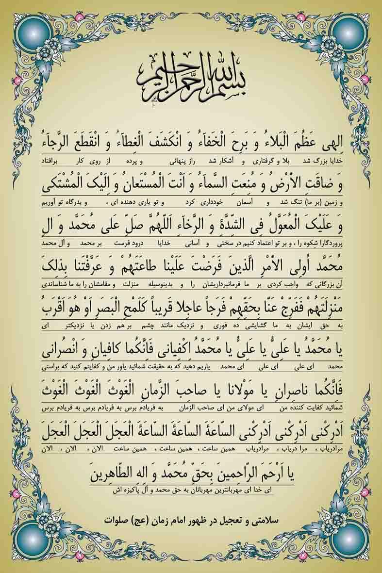 343422 - چه دعایی در قنوت نماز بخوانیم