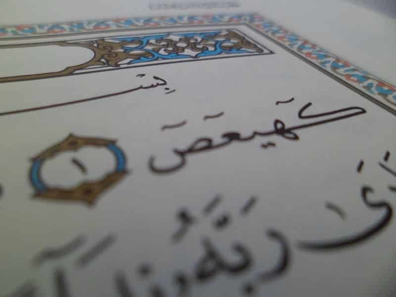 36699 - معنی کهیعص در کلام امام زمان(عج)