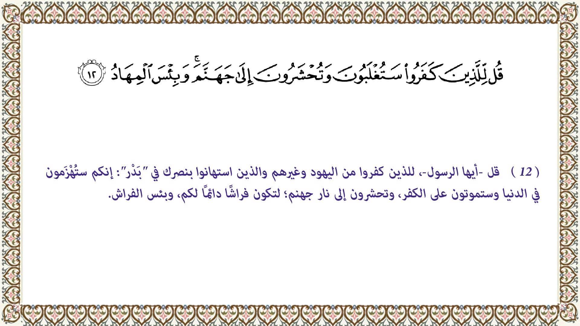 44334 - امام زمان(عج) در قرآن