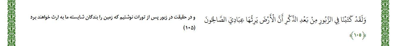anbeya - امام زمان(عج) در قرآن