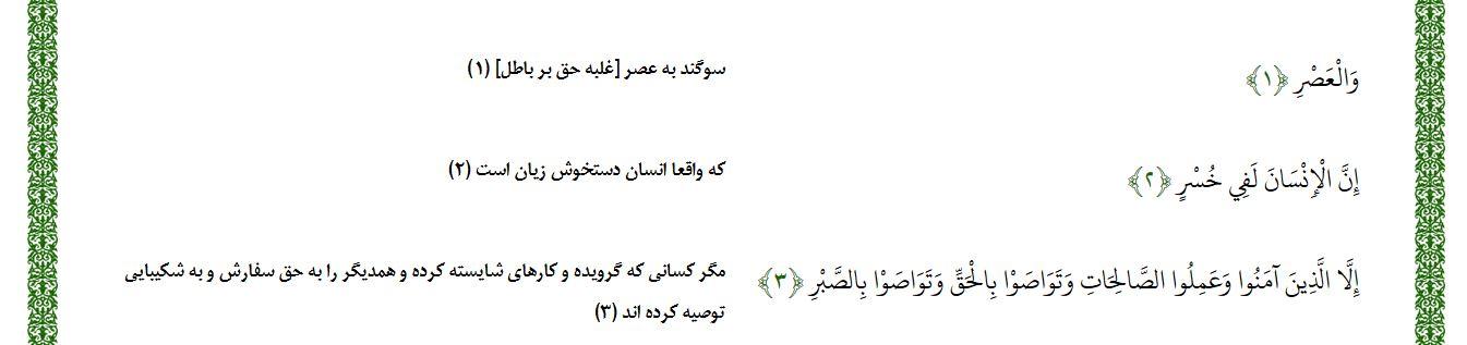 asr - امام زمان(عج) در قرآن