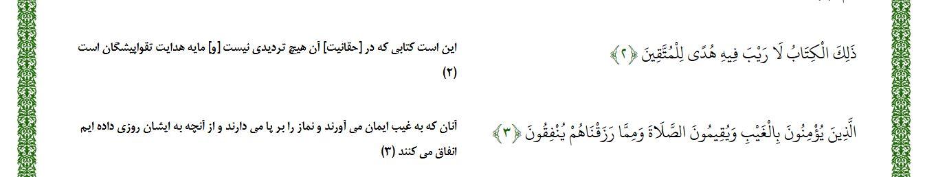 baqare - امام زمان(عج) در قرآن