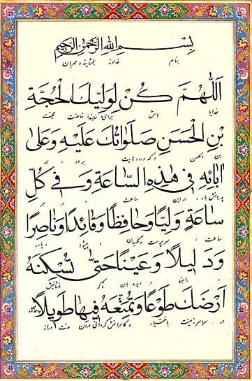 doay faraj - چه دعایی در قنوت نماز بخوانیم